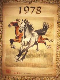 1978年香港挂历(缺9、11、12月)