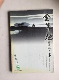 金草地/涨潮丛书