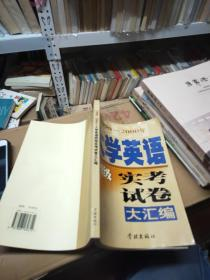 1990-2000 年大学英语四级实考试卷大汇编