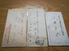解放初实寄封3枚(上海亚伟速记学校裸寄封等,盖国内邮资资费已付戳,内含信件)