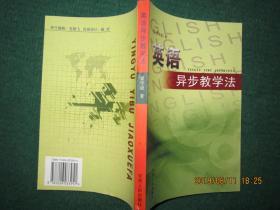 英语异步教学法