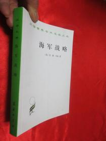 海军战略     【汉译世界学术名著丛书】