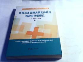 医院成本管理决策支持系统和政府补偿研究