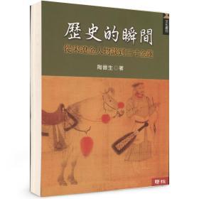陶晋生签名《历史的瞬间》发售(台版)