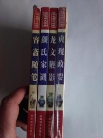 华夏文化典藏书系 贞观政要,陶庵梦忆,荣斋随笔,颜氏家训 【4本】
