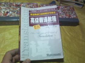 高级翻译教程---第三版