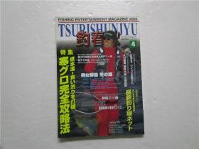 【日文原版 16开】钓春秋 2003年第4期 Vol.284