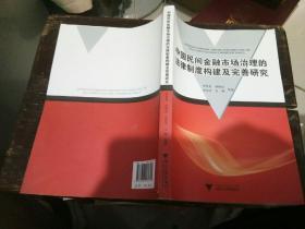中国民间金融市场治理的法律制度构建及完善研究