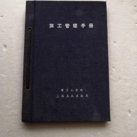 施工管理手册(精装本)