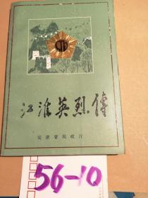 江淮英烈传1.99元