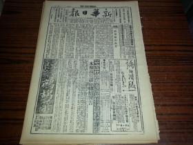 1938年12月22日《新华日报》我空军大队轰炸白云山敌机场;