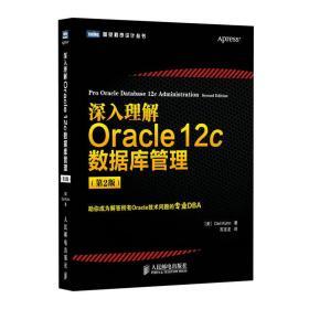 深入理解Oracle12c数据库管理