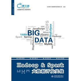 Hadoop&Spark大数据开发实战(大数据开发工程师系列)