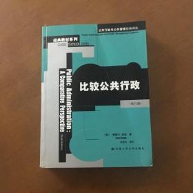 比较公共行政(第六版)共行政与公共管理经典译丛