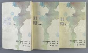 蕭乾、文潔若夫婦 1995年題詞、簽贈本《尤利 西斯》平裝一套三冊全(1994年譯林出版社初版,鈐?。菏捛?、文潔若)HXTX109454