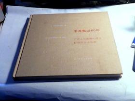 书香飘过60年:广西人民出版社成立60周年纪念画册