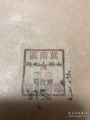 冀南区太岳临时邮票加盖