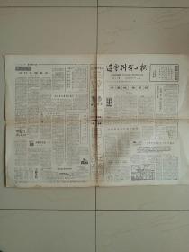 辽宁科学小报(1966年2月15日)第41期