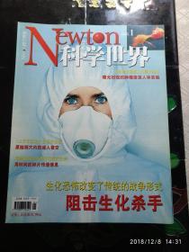 科学世界2002(1/2/3/4/5/6/7/10/11/12)10本合售
