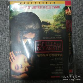 DVD D9 《植物学家的中国女孩》