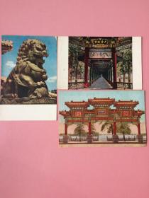 绝对低价,明信片,北京颐和园,3张,早期