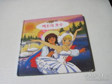 朝鲜文 少儿类(书名看图)【1】