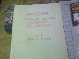 英汉听音查字词典