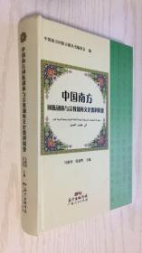 中国南方回族团体与宗教场所文史资料辑要(中国南方回族文史资料辑要丛书 1)