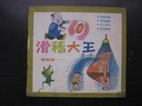 【创刊号】滑稽大王   第一册