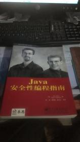 Java 安全性编程指南