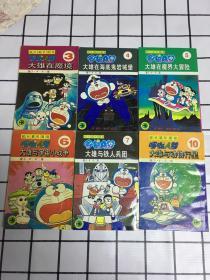 超长篇机器猫(哆啦A梦)3、4、5、6、7、10、六册合售(配书)