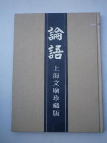 精装:论语 (刘小晴书写)上海文庙珍藏版