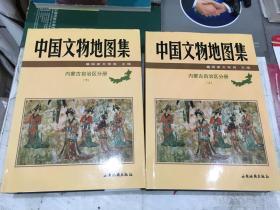 中国文物地图集. 内蒙古自治区分册(上下两侧合售,一版一印,硬精装,带护封,品好,包邮