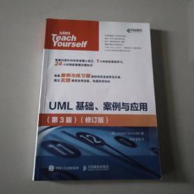 UML基础、案例与应用(第3版 修订版)