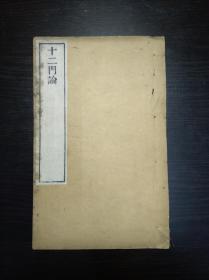 光绪二十一年  金陵刻经处  《十二门论》 一册  初印  有精美朱笔批校