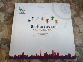 城市,让生活更美好---中国2010年上海世界博览会邮票珍藏册