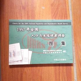 1997年全国人口与生殖健康调查图集