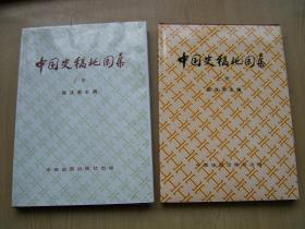 中国史稿地图集 (上.下册)精装16开.好品【16开--2】