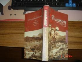 长征中的重大战略抉择——长征系列丛书