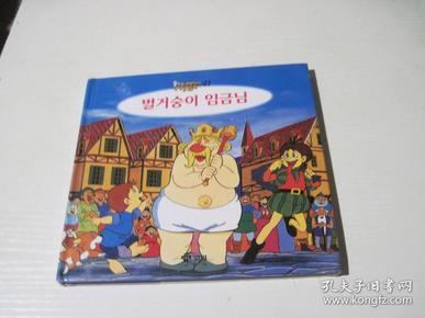 朝鲜文 少儿类(书名看图)【2 】
