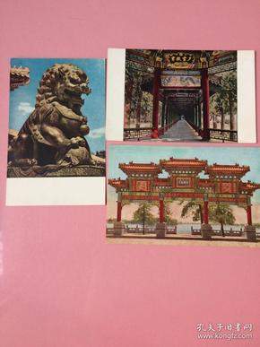 明信片,北京颐和园,3张,早期