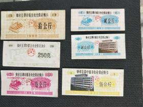 钟祥县郢中镇非农业供应粮卡6张一起价格。
