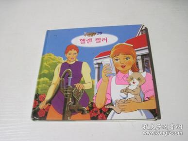 朝鲜文 少儿类(书名看图)【4】