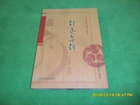针灸集锦(甘肃省名老中医文库)全品