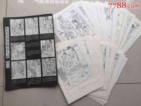 连环画原稿《雅马哈和它的主人们》全套32张,绘画精美
