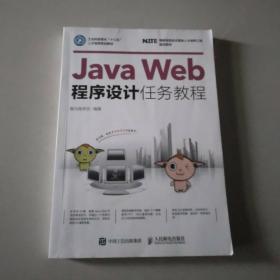 JavαWeb程序设计任务教程