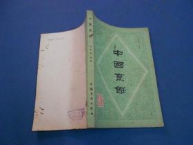 中国烹饪-83年一版一印