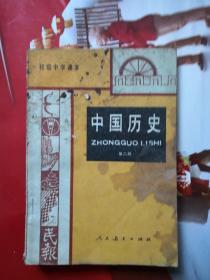 初级中学课本,中国历史,第二册