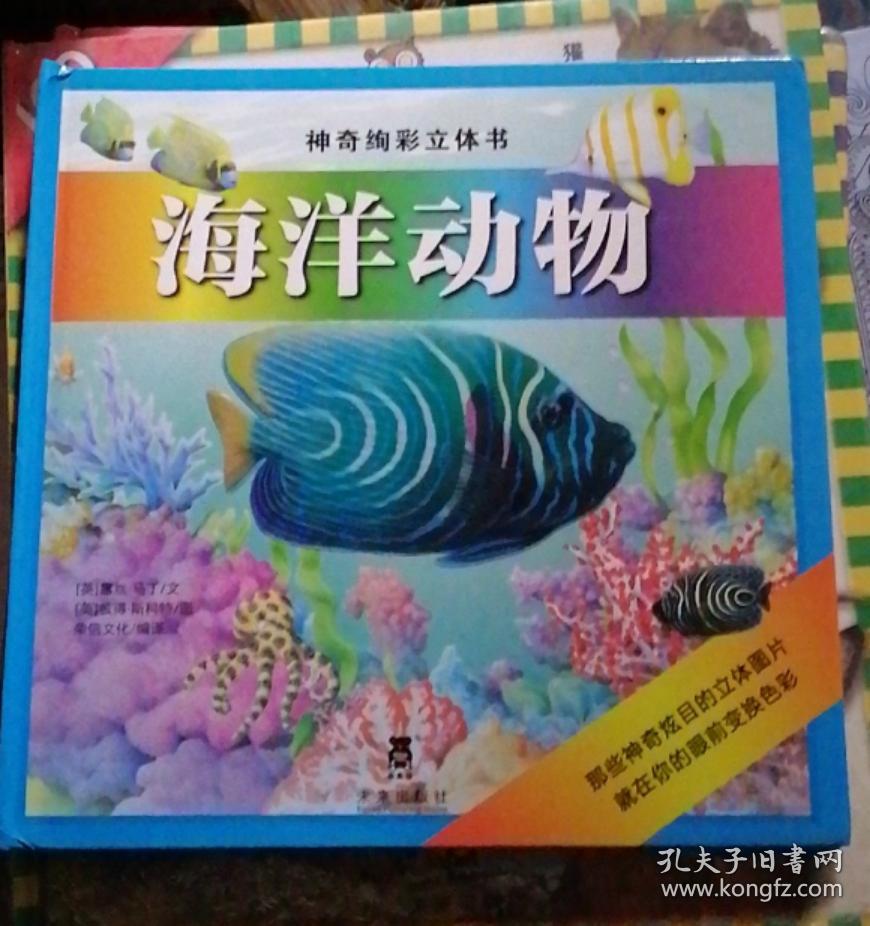 海洋动物 神奇绚彩立体书