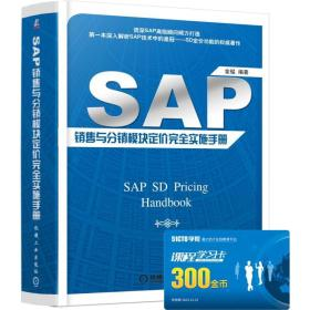 SAP销售与分销模块定价完全实施手册(SAPSDPricingHandbook)